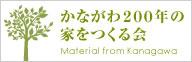 神奈川 工務店【かながわ200年の家をつくる会】